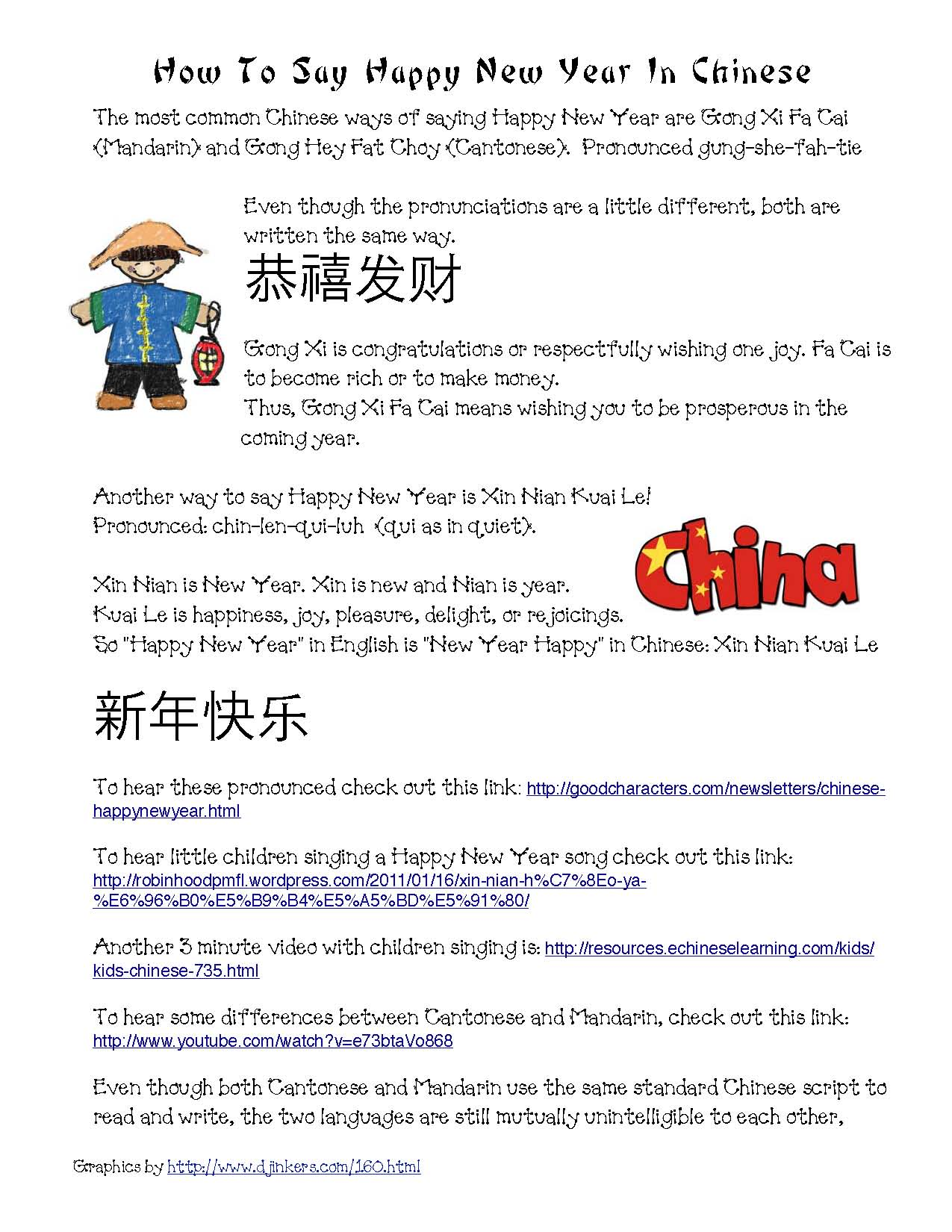 chinese new year activities, ideas for chinese new year, chinese new year crafts, spring festival activities, lunar new year activities, china activies, chinese new year alphabet cards, chinese new year bookmarks, chinese new year puzzles, chinese new year writing prompts, chinese new year crafts, year of the horse activities, dragon activites, snake activities, chinese new year crafts, chinese new year bibliography, chinese new year books, fan crafts, lantern crafts, lantern pattern,